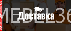 Доставка мебели www.belmebel36.ru