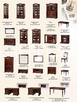 Гостиная «Паола» (Б-2167; Б-2162; Б-2165; Б-2161; Б-2163) | Белорусская мебель в Воронеже