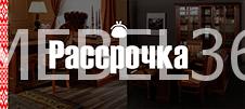 Кредит и рассрочка www.belmebel36.ru