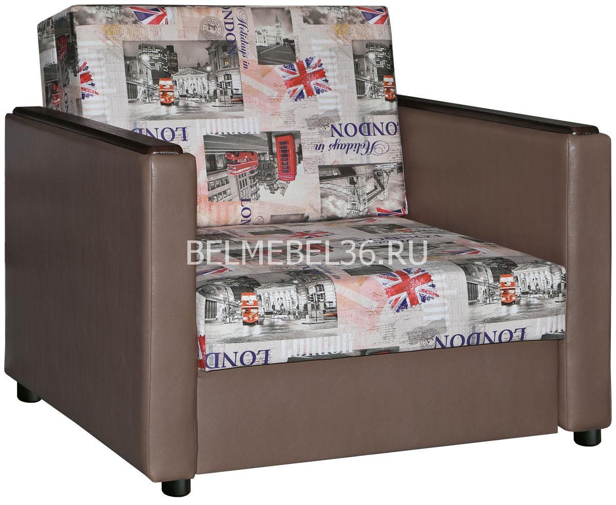Кресло Бриз 2 (1М) П-Д171 | Белорусская мебель в Воронеже